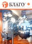 Magazine Russe